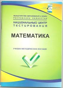 Математика-2013