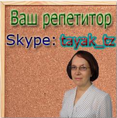skype-tutor