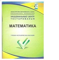 testovik2013-9