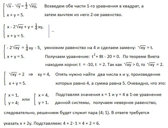 решебник уравнений с x