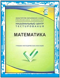 testovik-ent-2013-7
