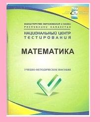 testovik-ent-2013-13